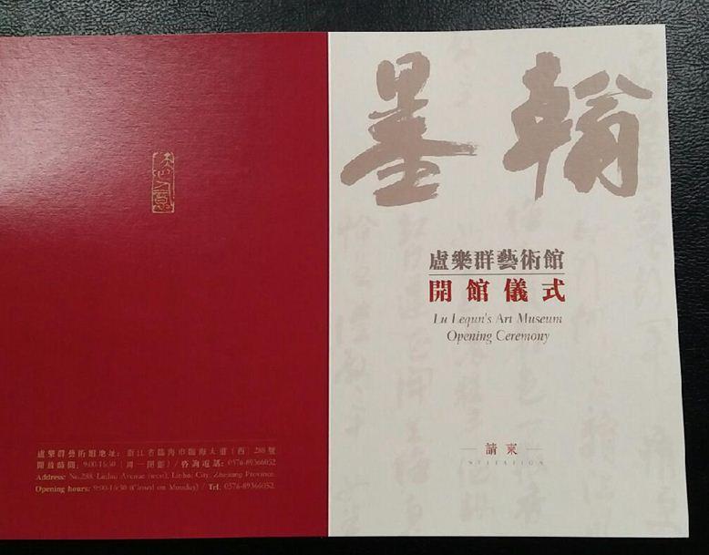 卢乐群书画作品捐赠签约仪式举办,卢乐群艺术馆4月20日开馆